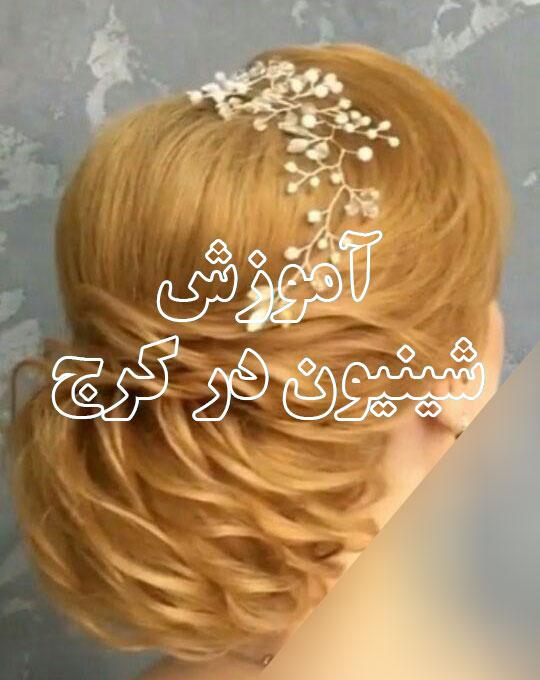 مدل شینیون 20÷7 عروس ایرانی