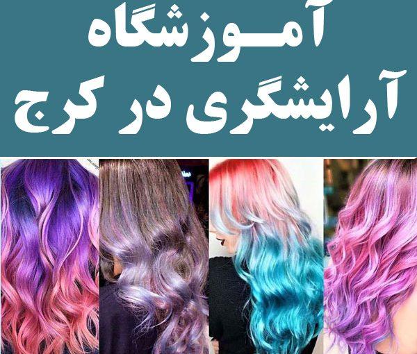 آموزشگاه آرایشی و زیبایی سها در محمد شهر