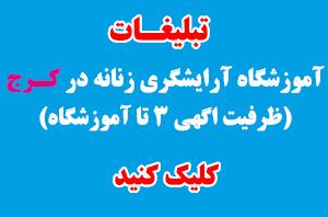 تبلیغات آموزشگاه آرایشگری در کرج